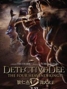 Dedektif Dee 3: Cennetin 4 Kralı filmini izle